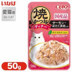いなば 焼かつお ディナー サーモン 50g ■ 国産 キャット 猫 フード ごはん ウェット パック INABA