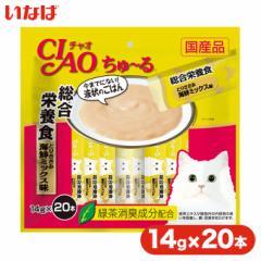 いなば CIAO チャオ ちゅーる(ちゅ〜る) 総合栄養食 ささみ 14g×20 ■ 国産 キャット 猫 フード おやつ スナック レトルト INABA