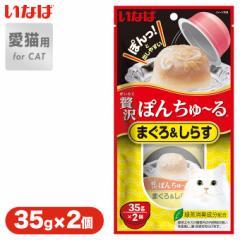 いなば 贅沢 ぽんちゅ〜る しらす 35g×2個 ■キャット 猫 フード おやつ スナック レトルト INABA