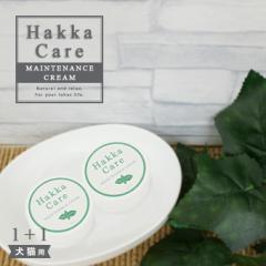 Hakka Care メンテナンスクリーム ×2個 ■ ハッカ ケア 薄荷 虫除け スプレータイプ 防虫 対策 忌避 お出かけ お散歩 犬 ドッグ ペット