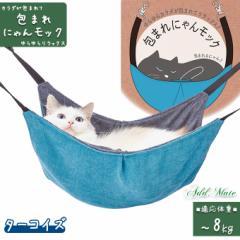 アドメイト 包まれにゃんモック ターコイズ【ベッド・マット/猫用ベット/ペット ベッド(Pet Bed)】【猫用品/ペット用品・ペットグッズ/