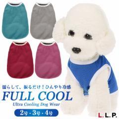 犬 服 ドッグウェア ひんやり冷感 L.L.P. フルクール タンクトップ 2・3・4号 ■ エルエルピー ドッグウエア 犬服 夏服 瞬間冷却