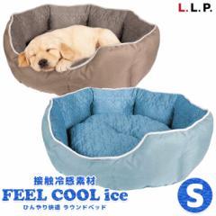 犬 ベッド ひんやり冷感 L.L.P. フィールクールアイス ベッド ラウンド S(ブルー ブラウン) ■ エルエルピー 接触冷感 夏ベッド 暑さ対