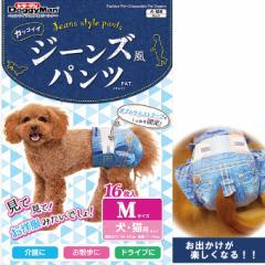 オムツ ドギーマン マナー ジーンズ風パンツ 犬・猫用 M 16枚 ■ お出かけグッズ 介護 シニア おしゃれ