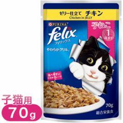 キャットフード ネスレ フィリックス やわらかグリル 子ねこ用 ゼリー仕立てチキン 70g ■ ピュリナ ウェットパウチ 子猫 総合栄養食