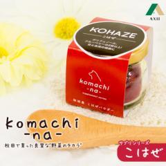 犬猫用栄養補助食 アクシエ komachi-na- 秋田産 サプリ こはぜパウダー ■ 国産 ふりかけ サプリメント ペット用品 シニア こまちな
