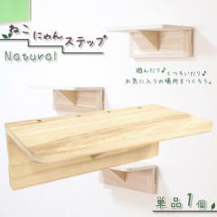 池田プラスチック ねこにゃんステップ ナチュラル 単品 ■ キャットタワー 天然木製 猫のおもちゃ