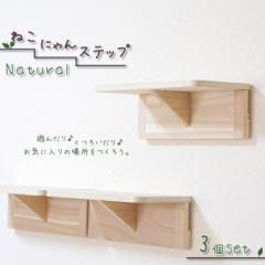 池田プラスチック ねこにゃんステップ ナチュラル 3個セット ■ キャットタワー 天然木製 猫のおもちゃ