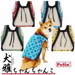 犬服 ペティオ 犬雅 ちゃんちゃんこ 犬用 ■ ドッグウェア あったか用品 秋冬 犬の洋服
