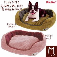 犬用ベッド ペティオ Porta ふんわりあったか包み込みベッド M クッション付 ■ カドラーベッド あったか用品 秋冬 犬のベット
