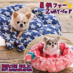 ビーチェ Beache NemNem 星柄ファー 2WAYベッド ■ 犬 ベッド ベット 秋 冬 ラウンド 小型犬用 あったか用品