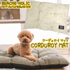 ビーチェ Beache NemNem コーデュロイマット ■ 犬 ベッド ベット マット 秋 冬 小型犬用 あったか用品