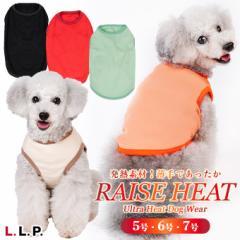 ドッグウェア L.L.P 発熱素材 ライズヒート 5号・6号・7号 ■ エルエルピー 犬服 あったか用品 寒さ対策