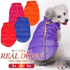 ドッグウェア L.L.P リアルダウン 2号・3号・4号 ■ エルエルピー 犬服 あったか用品 寒さ対策