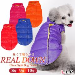 ドッグウェア L.L.P リアルダウン 8号・9号・10号 ■ エルエルピー 犬服 あったか用品 寒さ対策