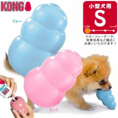 犬用知育玩具 コングジャパン 小型犬 子犬用 パピーコング S ■ しつけトレーニング おもちゃ 天然ゴム おやつ KONG
