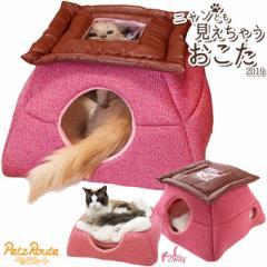 あったか用品 ペッツルート ニャンとも見えちゃうおこた ■ ペットベッド こたつ 窓 猫用ベッド