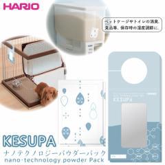 HARIO ナノテクノロジーパウダーパック KESUPAケスパ ■ ハリオ 消臭 防ダニ 抗菌 除湿 湿度調整