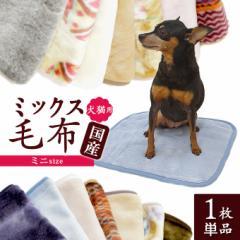 犬 猫 秋冬 ミックス毛布 ミニ 35×40cm 1枚 ■ ベッド ペット ベット あったか 温か 暖か マット ブランケット ディーブレス