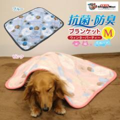 ドギーマン 抗菌 防臭 ブランケット M ウィンターパーティー ブルー / ピンク ■ 秋 冬 ベッド ベット マット 洗える 犬 ドッグ 猫 キャ