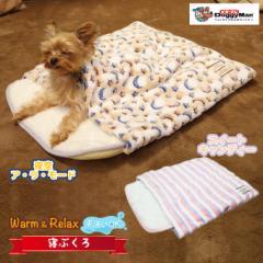 ドギーマン 寝ぶくろ 夜空ア・ラ・モード / スウィートキャンディー ■ 秋 冬 ベッド ベット マット 洗える 犬 ドッグ 猫 キャット あっ