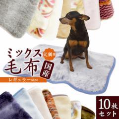 犬 猫 秋冬 ミックス毛布 レギュラー 70×50cm 10枚セット ■ ベッド ペット ベット あったか 温か 暖か マット ブランケット ディーブレ