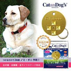 Catan Dogs キャタンドッグ・メタル 【カタンドッグ】【ノミ ダニ対策 撃退 忌避】