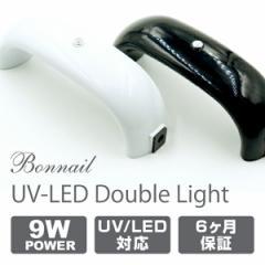 ジェルネイル ライト 9W UV LEDコンパクト@Bonnail UVLED Double Light _a0308