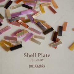 ジェルネイル パーツ アート シェル 貝 レクタングル@Bonnail×rrieenee shell plate square @a0513