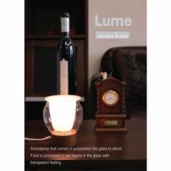 アロマランプ Lume 二重ガラス 間接照明  ki-kl-10248  /NP 後払い/北欧/インテリア/セール/モダン/送料無料/激安/  ライトブルー/ライト