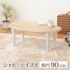 BROCANTE テーブル MT-7335WH ホワイト hag-4183252s1  /NP 後払い/北欧/インテリア/セール/モダン/送料無料/激安/  テーブル/折りたたみ
