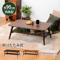 折れ脚テーブル MT-6921 ホワイトウォッシュ hag-4202028s2  /NP 後払い/北欧/インテリア/セール/モダン/送料無料/激安/  テーブル/折り