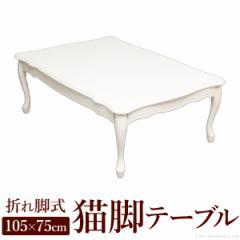折れ脚式猫脚テーブル Lisana リサナ  105×75cm mu-s0500668  /NP 後払い/北欧/インテリア/セール/モダン/送料無料/激安/  テーブル/折