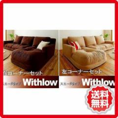 フロアコーナーカウチソファー Withlow ウィズロー スエードタイプ コーナーセット ts-040105033  /NP 後払い/北欧/インテリア/セール/モ