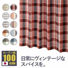 ヴィンテージデザインカーテン 幅100cm 丈90〜240cm mu-12900641  /NP 後払い/北欧/インテリア/セール/モダン/送料無料/激安/  カーテン/