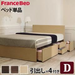 フランスベッド フラットヘッドボードベッド 〔グリフィン〕 深型引出しタイプ ダブル ベッドフレームのみ mu-61400154  /NP 後払い/北欧