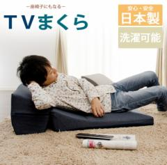 TVまくら 枕座椅子 カバーリング sg-10230  /NP 後払い/北欧/インテリア/セール/モダン/送料無料/激安/  座椅子/リクライニング/座椅子