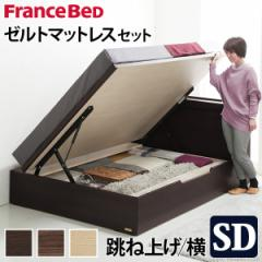 フランスベッド グラディス ライト 棚付きベッド 跳ね上げ横開き セミダブル ゼルトスプリングマットレスセット mu-i-4700808  /NP 後払