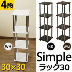 Simpleラック30・4段 ブラック ウォールナット ホワイト sk-ths304  /NP 後払い/北欧/インテリア/セール/モダン/送料無料/激安/  収納ボ