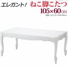 ねこ脚こたつテーブル  フローラ  105x60cm mu-i-5000002  /NP 後払い/北欧/インテリア/セール/モダン/送料無料/激安/  テーブル/折りた