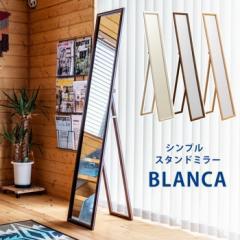 スタンドミラー 自立式   BLANCA   sk-sh06  /NP 後払い/北欧/インテリア/セール/モダン/送料無料/激安/  インテリア雑貨/おしゃれミラー