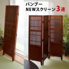 スクリーン 3連 アジアンバンブーシリーズ バンブー NEW sk-bl2423  /NP 後払い/北欧/インテリア/セール/モダン/送料無料/激安/  /パネル