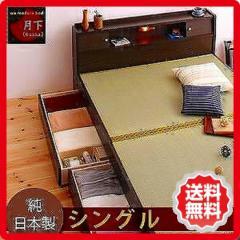 日本製 照明・棚付畳収納ベッド 月下 Gekka シングルs-040103816  /NP 後払い/北欧/インテリア/セール/モダン/送料無料/激安/  ベッドガ