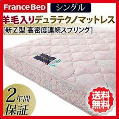日本製 フランスベッド 羊毛入りデュラテクノマットレス シングル ベッド ts-040103823  /NP 後払い/北欧/インテリア/セール/モダン/送料