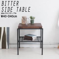 サイドテーブル bitter  幅40cm  na-btr-03br  /NP 後払い/北欧/インテリア/セール/モダン/送料無料/激安/  テーブル/折りたたみ/テーブ
