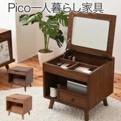 pico series dresser ブラウン jk-fap-0012-br  /NP 後払い/北欧/インテリア/セール/モダン/送料無料/激安/  ドレッサー/姫系/ドレッサー
