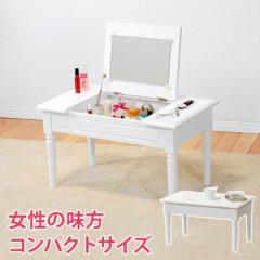 コスメテーブル MT-6558WH ホワイト hag-5303607s1  /NP 後払い/北欧/インテリア/セール/モダン/送料無料/激安/  ドレッサー/姫系/ドレッ