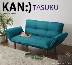 KAN Tasuku コンパクトカウチソファ カウチソファA01 sg-10153  /NP 後払い/北欧/インテリア/セール/モダン/送料無料/激安/  ソファー/ソ