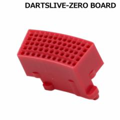DARTSLIVE-ZERO BOARD(ダーツライブ ゼロボード) 互換セグメント トリプル レッド (ダーツボード パーツ)