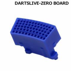 DARTSLIVE-ZERO BOARD(ダーツライブ ゼロボード) 互換セグメント トリプル ブルー (ダーツボード パーツ)